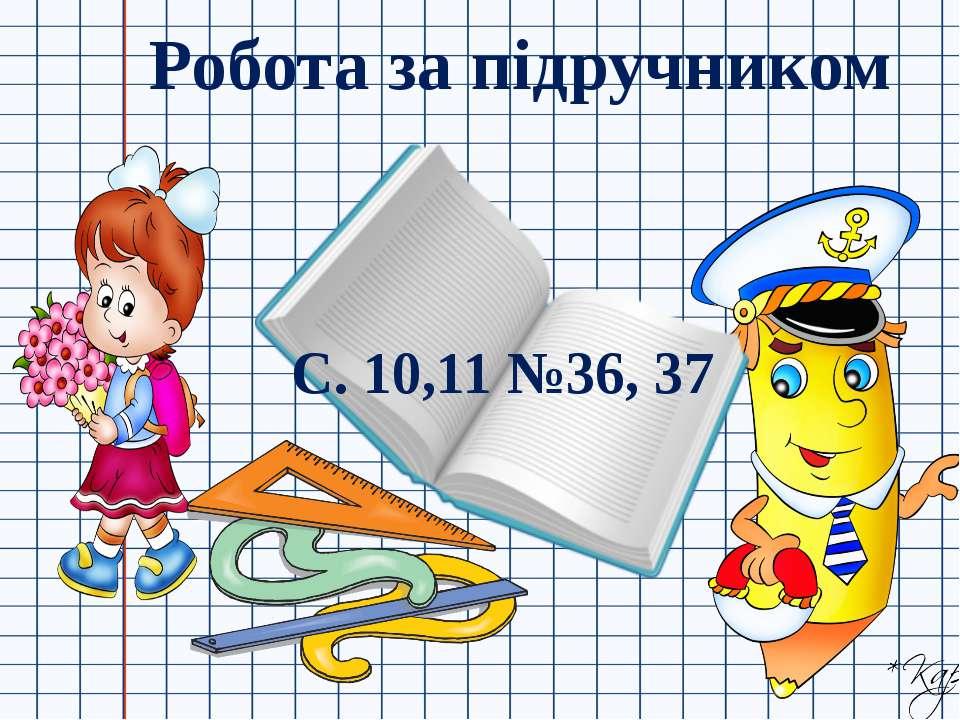 Робота за підручником С. 10,11 №36, 37