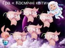 Гра « Космічні квіти» 34-14 25+15 100-7 11+19 77+3 60-45