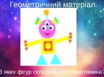 Геометричний матеріал З яких фігур складено інопланетянина?