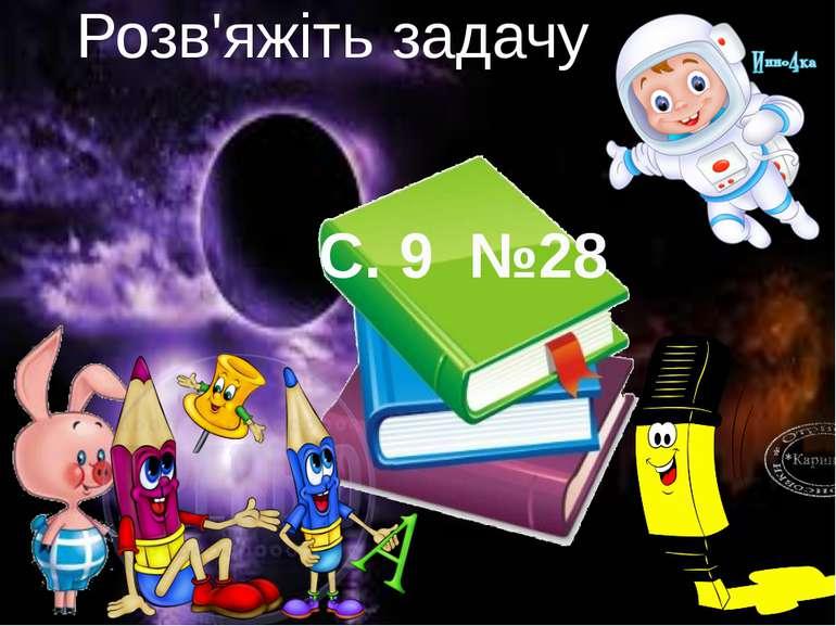 С. 9 №28 Розв'яжіть задачу