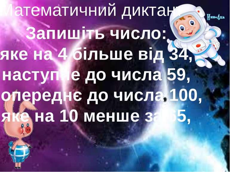 Математичний диктант Запишіть число: яке на 4 більше від 34, наступне до числ...