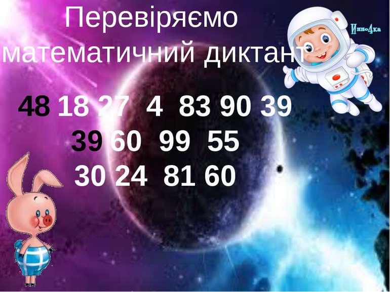 Перевіряємо математичний диктант 18 27 4 83 90 39 60 99 55 30 24 81 60