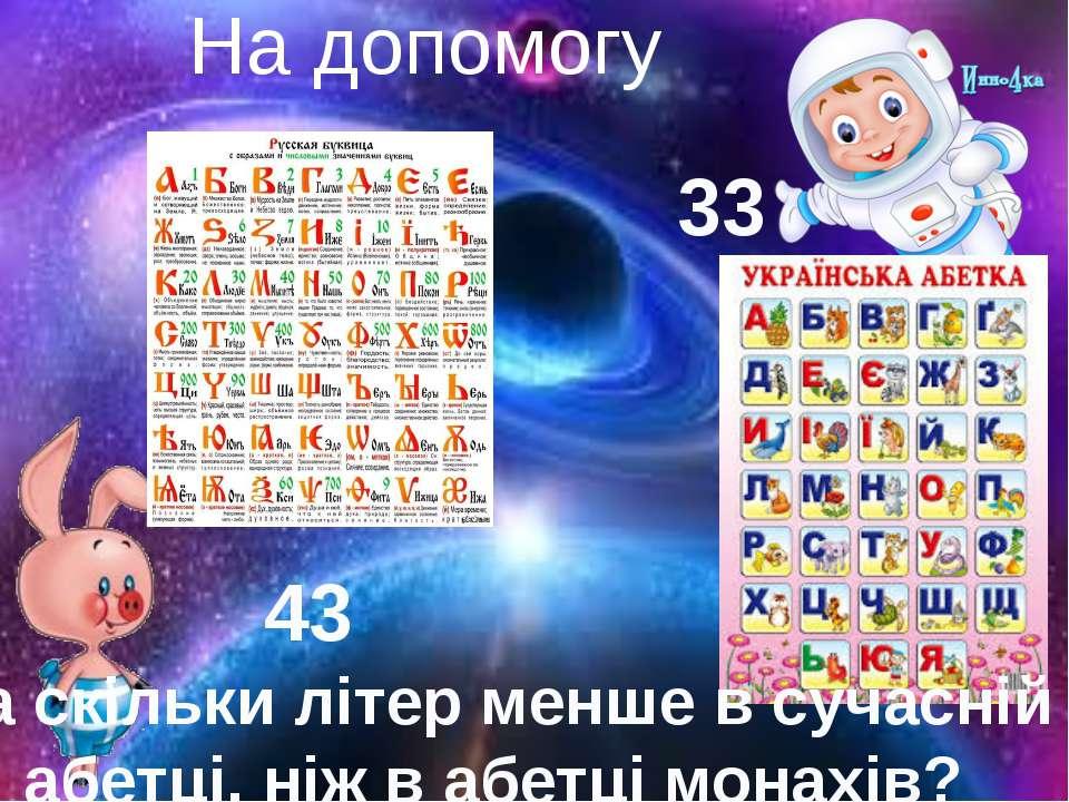 На допомогу 43 33 На скільки літер менше в сучасній абетці, ніж в абетці мона...