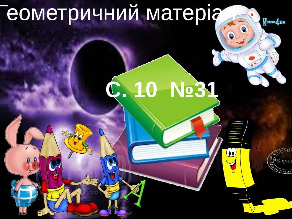 С. 10 №31 Геометричний матеріал