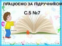 ПРАЦЮЄМО ЗА ПІДРУЧНИКОМ С.5 №7