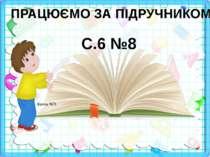 ПРАЦЮЄМО ЗА ПІДРУЧНИКОМ С.6 №8