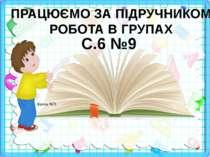 С.6 №9 ПРАЦЮЄМО ЗА ПІДРУЧНИКОМ РОБОТА В ГРУПАХ