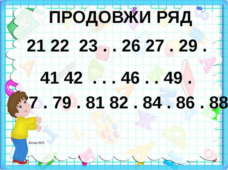 ПРОДОВЖИ РЯД 21 22 23 . . 26 27 . 29 . 41 42 . . . 46 . . 49 . 77 . 79 . 81 8...