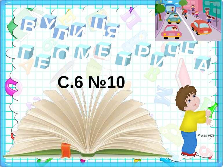 В У ЛИЦЯ ГЕОМЕТРИЧНА С.6 №10