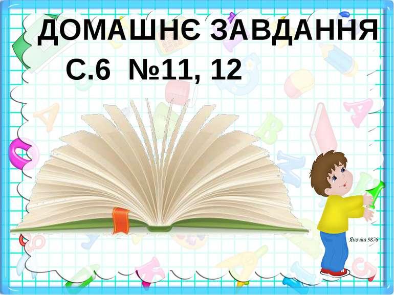 ДОМАШНЄ ЗАВДАННЯ С.6 №11, 12