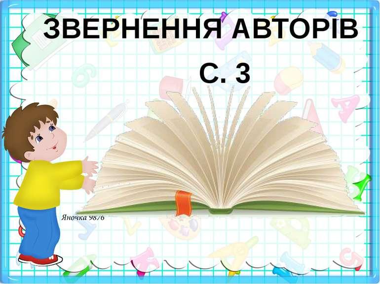ЗВЕРНЕННЯ АВТОРІВ С. 3