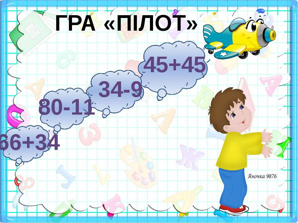 ГРА «ПІЛОТ» 45+45 66+34 80-11 34-9