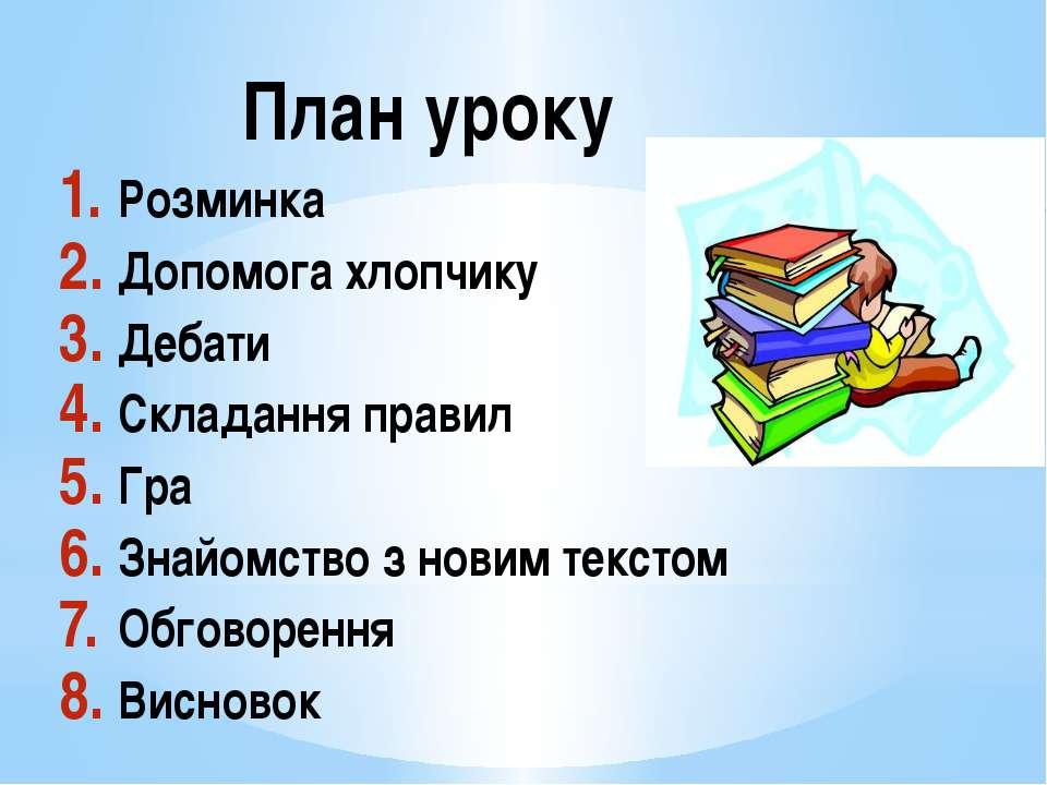 План уроку Розминка Допомога хлопчику Дебати Складання правил Гра Знайомство ...