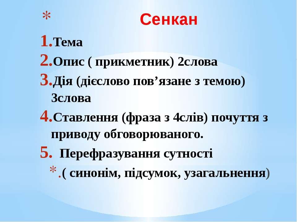 Сенкан Тема Опис ( прикметник) 2слова Дія (дієслово пов'язане з темою) 3слова...