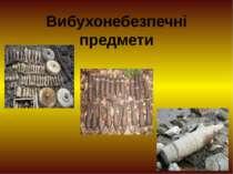 Вибухонебезпечні предмети