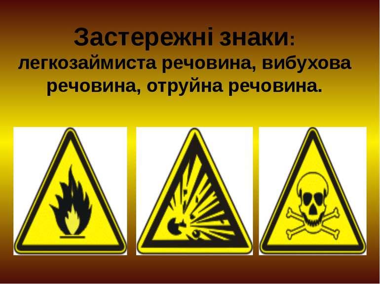 Застережні знаки: легкозаймиста речовина, вибухова речовина, отруйна речовина.