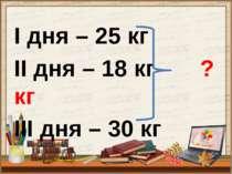 Перевірка 25+18+30=73(кг) Відповідь: всього 73 кг овочів.