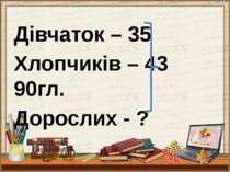 Перевірка 90-35-43=12(д.) Відповідь: 12 дорослих у актовій залі.