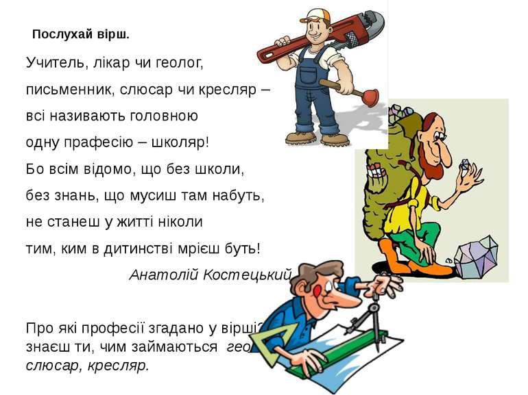 Послухай вірш. Учитель, лікар чи геолог, письменник, слюсар чи кресляр – всі ...