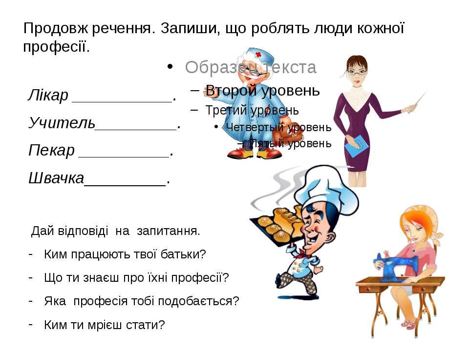 Продовж речення. Запиши, що роблять люди кожної професії. Лікар ___________. ...