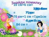 10 см+6 см= 70 см = 70 см+1 см =7дм1см 84 см = 10дм6см 1дм 6см 7 дм 70 дм 4 д...