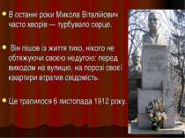 В останні роки Микола Віталійович часто хворів — турбувало серце. Він пішов і...