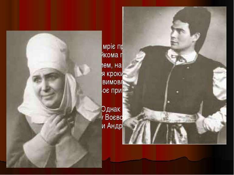 Дочка Воєводи Марильця мріє про бурсака, що сподобався їй. З'являється Андрій...