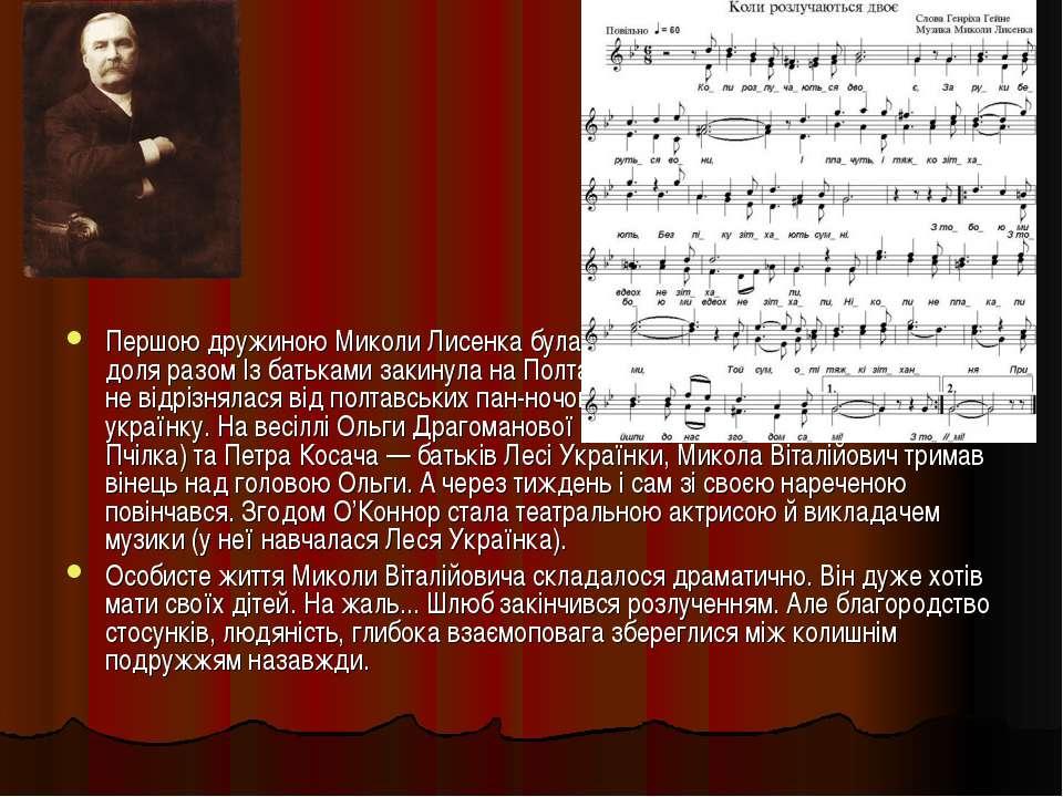 Першою дружиною Миколи Лисенка була Ольга Олександрівна О'Коннор, яку доля ра...