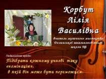 Корбут Лілія Василівна вчитель музичного мистецтва Долинської загальноосвітнь...