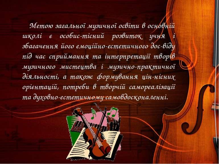Метою загальної музичної освіти в основній школі є особис тісний розвиток учн...