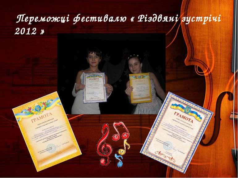 Переможці фестивалю « Різдвяні зустрічі 2012 »і