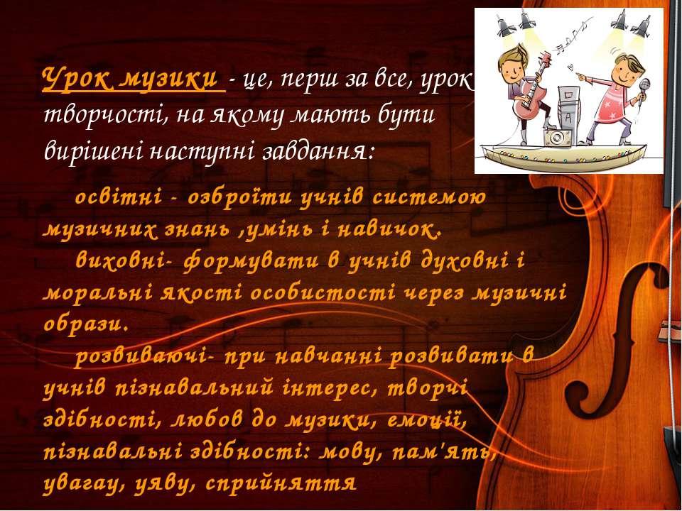Урок музики - це, перш за все, урок творчості, на якому мають бути вирішені н...
