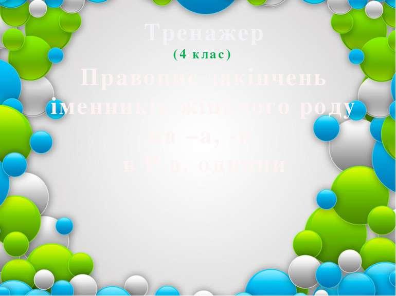 Тренажер (4 клас) Правопис закінчень іменників жіночого роду на –а, -я в Р.в....