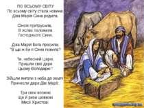 ПО ВСЬОМУ СВІТУ По всьому світу стала новина: Діва Марія Сина родила. Сіном п...
