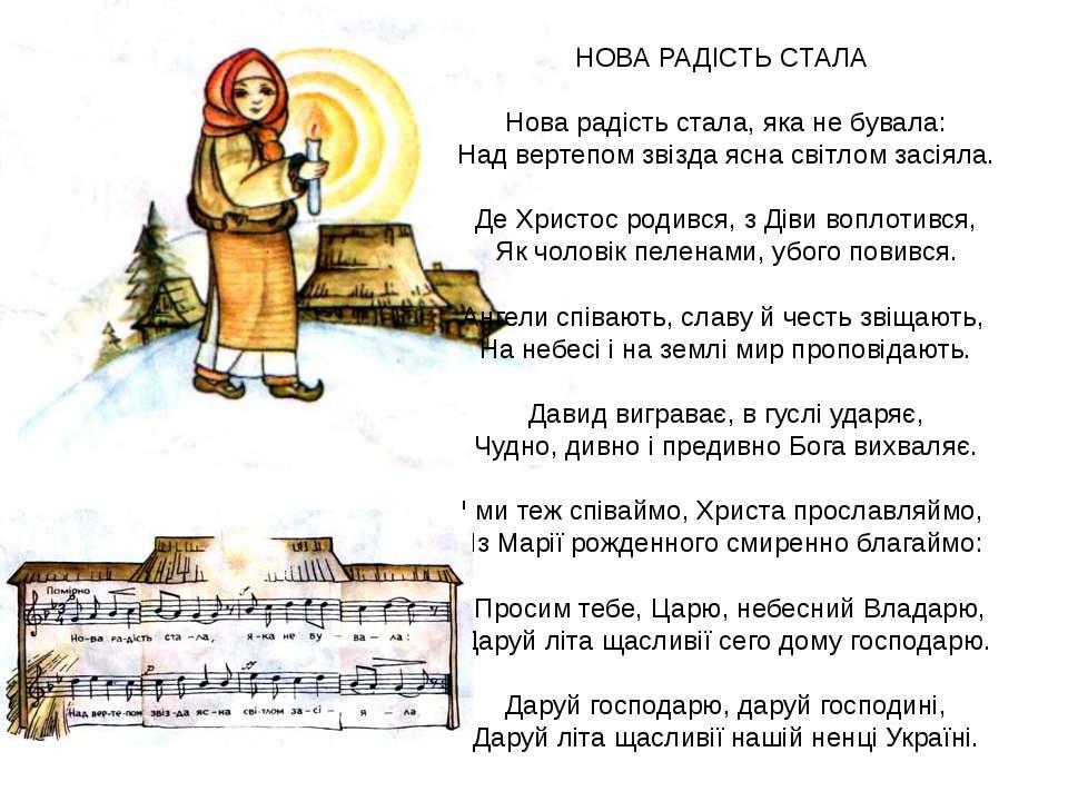 НОВА РАДІСТЬ СТАЛА Нова радість стала, яка не бувала: Над вертепом звізда ясн...