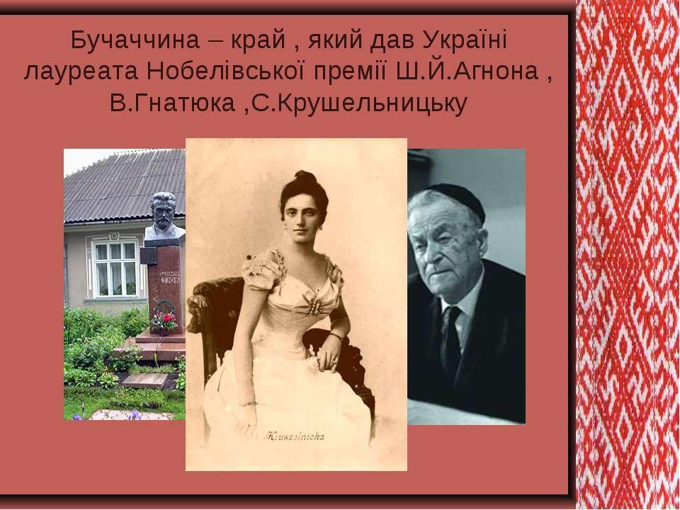 Бучаччина – край , який дав Україні лауреата Нобелівської премії Ш.Й.Агнона ,...