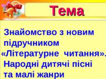 Тема Знайомство з новим підручником «Літературне читання». Народні дитячі піс...