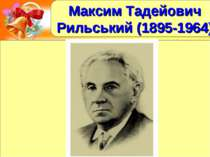 Максим Тадейович Рильський (1895-1964)