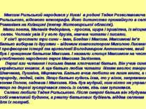 Максим Рильський народився у Києві в родині Тадея Розеславовича Рильського, в...