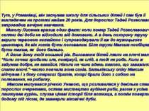 Тут, у Романівці, він заснував школу для сільських дітей і сам був її виклада...
