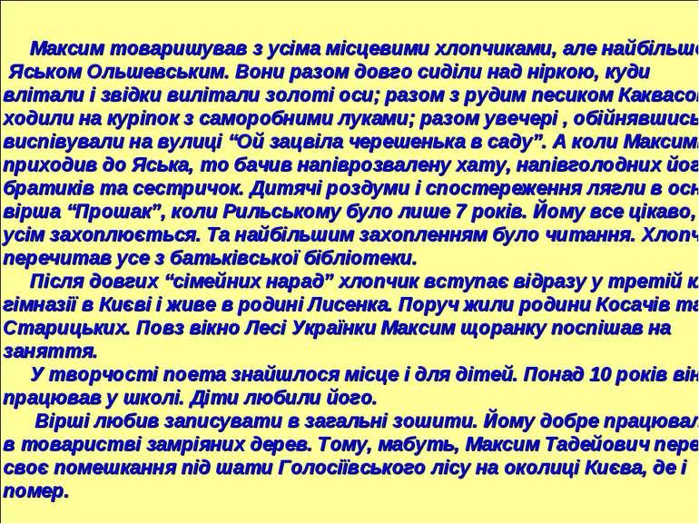 Максим товаришував з усіма місцевими хлопчиками, але найбільше Яськом Ольшевс...