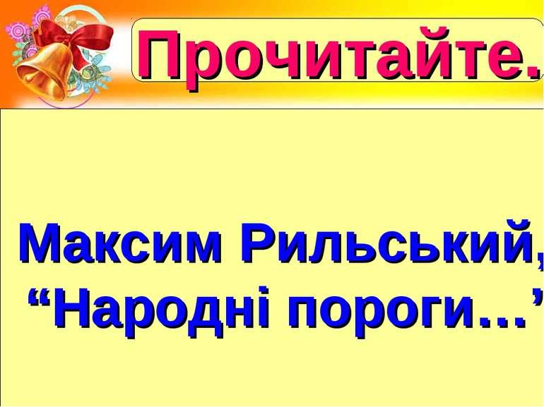 """Максим Рильський, """"Народні пороги…"""" Прочитайте."""
