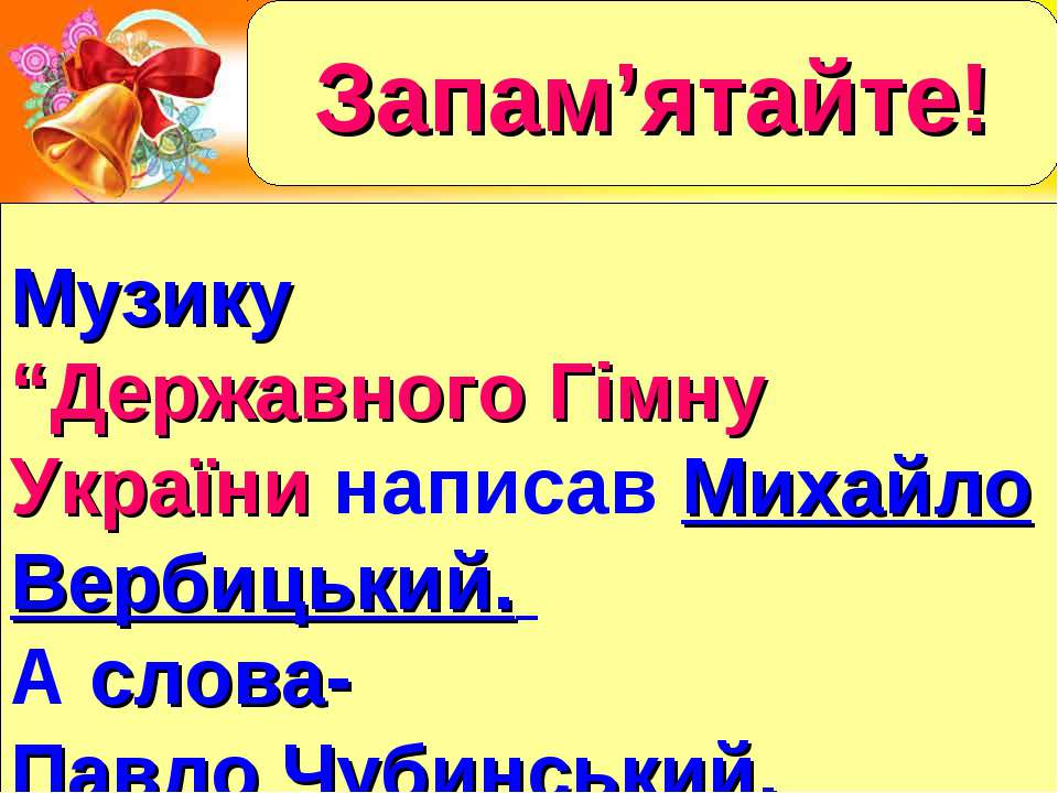 """Запам'ятайте! Музику """"Державного Гімну України написав Михайло Вербицький. А ..."""