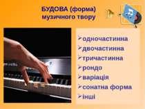 БУДОВА (форма) музичного твору одночастинна двочастинна тричастинна рондо вар...