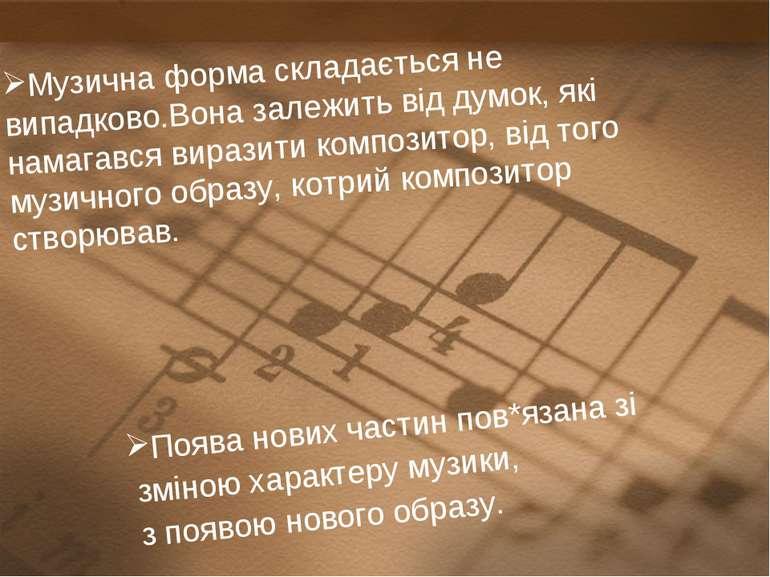 Музична форма складається не випадково.Вона залежить від думок, які намагався...