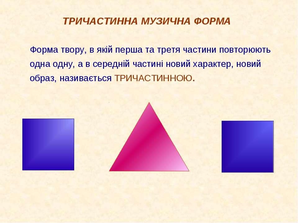 ТРИЧАСТИННА МУЗИЧНА ФОРМА Форма твору, в якій перша та третя частини повторюю...