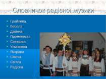 Словничок радісної музики Грайлива Весела Дзвінка Промениста Святкова Усміхне...