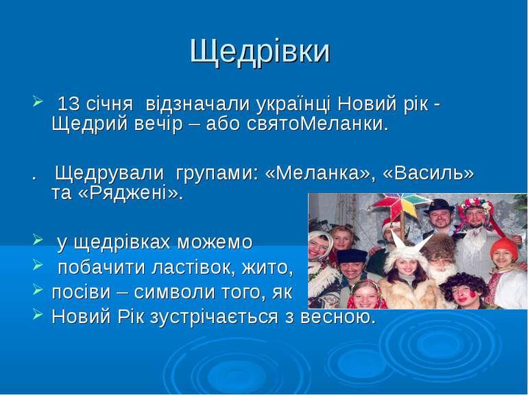 Щедрівки 13 січня відзначали українці Новий рік - Щедрий вечір – або святоМел...