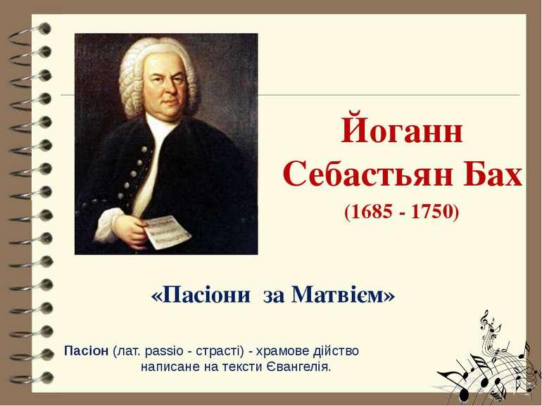 «Пасіони за Матвієм» Йоганн Себастьян Бах (1685 - 1750) Пасіон (лат. passio -...