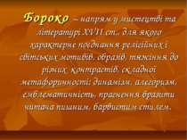 Бороко – напрям у мистецтві та літературі XVII ст., для якого характерне поєд...